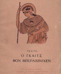 O_Gkaits_Fon_Mperlihingken_Goethe