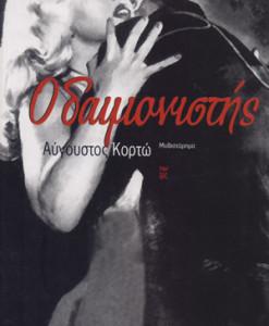 O_daimonistis_Korto_Augoustos