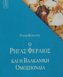O_rigas_Feraios_kai_i_balkaniki_omospondia_Kordatos_Giannis