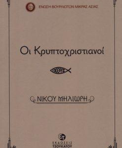Oi_Kryptoxristianoi_Milioris_Nikos