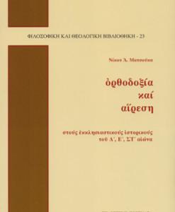 Orthodoxia_kai_airesi_Matsoukas_Nikos