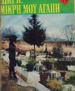 PIKRI-MOU-AGAPI