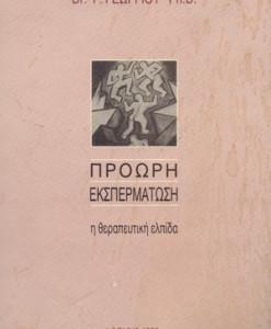 PROORI-EKSPERMATOSI