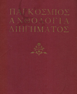 Pagkosmios_Anthologia_Diigimatos