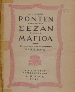 RONTEN-SEZAN-MAYIOL