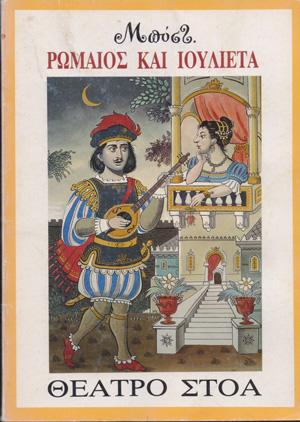 RWMAIOS-KAI-IOULIETA