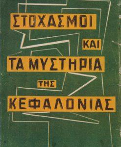 STOXASMOI-KAI-TA-MYSTIRIUA-TIS-KEFALONIAS