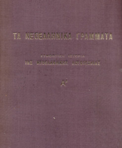 Ta_neoellinika_grammata_Skoubaras_Baggelis