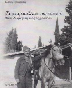 Ta_paramuthia_tou_pappou_1922_anamniseis_enos_aixmalotou_Tsoumpreas_Sotiris