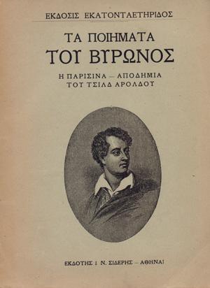Ta_poiimata_tou_Byronos_