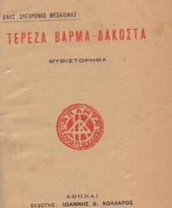 Tereza_Barma_Dakosta_Xenopoulos_Grigoris