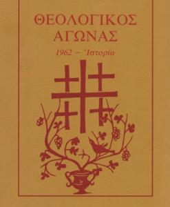 Theologikos_agonas_1962_istoria_Metalinos_Georgios