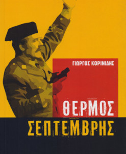 Thermos_Septembris_Korinidis_Giorgos