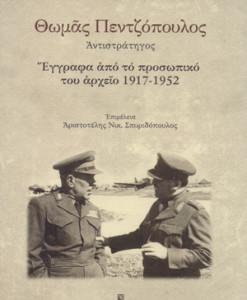 Thomas_Pentzopoulos_eggrafa_apo_to_prosopiko_tou_arxeio_1917-1952