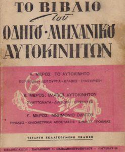 To_biblio_tou_odigou_mixanikou_autokiniton_Bardakos