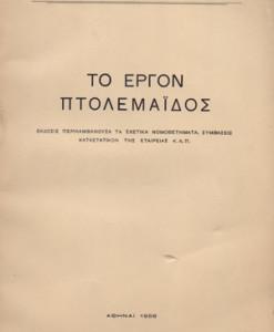 To_ergon_Ptolemaidos