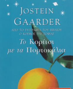 To_koritsi_me_ta_portokalia_Gaarder_Jostein