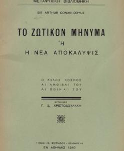 To_zotikon_minima_i_nea_apokalupsis_Doyle_Conan_Arthur