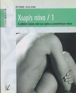 XWRIS-PONO