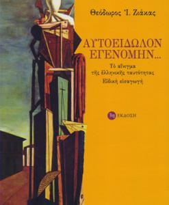 aytoeidolon