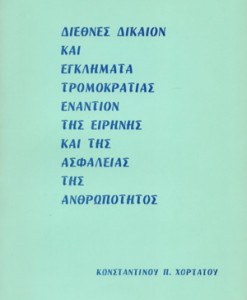 diethnes-dikaio-kai-egklimata-tromokratias
