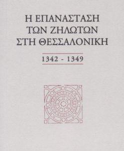 i_EPANASTASI_TON_ZILOTON_TIS_THESSALONIKIS_TEMEKENIDIS_GIORGOS