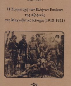i_SUMMETOXI_TON_ELLINON_EPOIKON_TIS_AZOFIKIS_STO_MAXNOBITIKO_KINIMA_1918-1921_TSOP_M_B