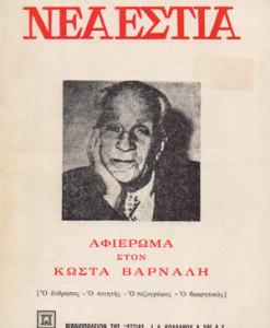 nea-estia-varnalis