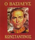 o-vasileus-konstantinos