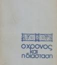 o-xronos-kai-i-diastasi