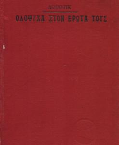 olopsixa-ston-erota-tous