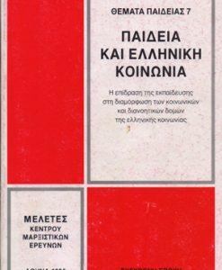 paideia-kai-elliniki-koinonia