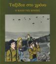 taxidia-sto-xrono