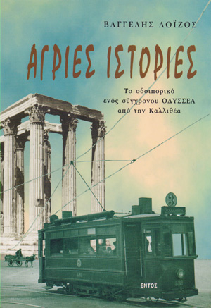 AGRIES-ISTORIES