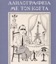 ALLILOGRTAFIA-ME-TON-KOSTA