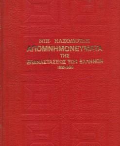 APOMNIMONEUMATA-TIS-EPANASTASEWS-TWN-ELLINWN