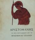 ARISTOFANIS