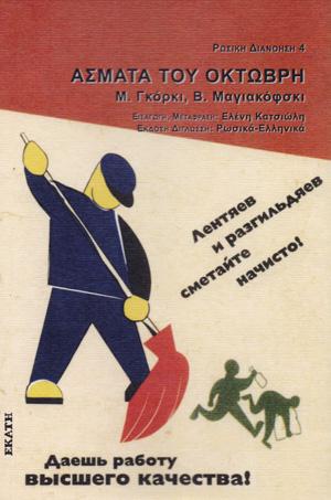 Asmata_tou_Oktobri_Gkorki_Magiakofski