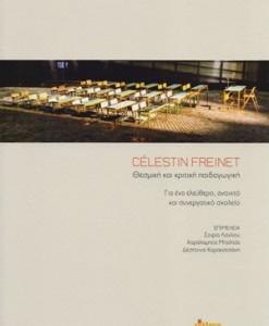 Celestin_Freinet_Thesmiki_kai_kritiki_paidagogiki