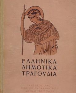 ELLINIKA-DIMOTIKA-TRAGOUDIA