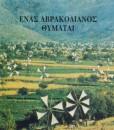 ENAS-AMBROKADIANOS-THIMATAI