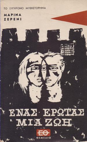 ENAS-EROTAS-MIA-ZOI