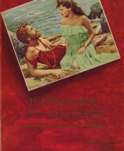 EPANODOS-ODUSSEOS