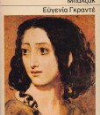 EUGENIA-GRANTE