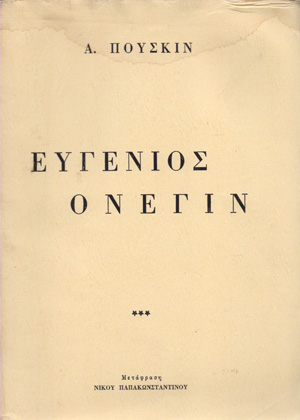 EUGENIOS-ONEGIN