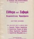 EYTHIMA-KAI-SOBARA-AFIGIMATA-KEFALONIAS