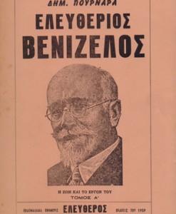 Eleftherios_Benizelos_Pournaras_Dimitris