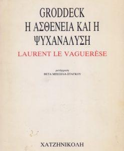 I-ASTHENEIA-KAI-I-PSIXANALISI