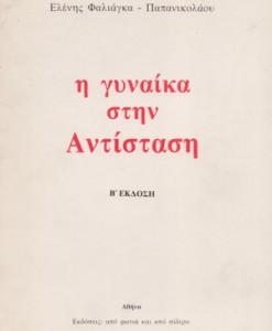 I-gunaika_stin_antistasi_Papanikolaou_Faliagka_Eleni