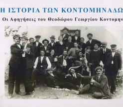 ISTORIA-TWN-KONTOMINADWN